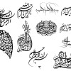 مجموعه شماره ۱ طرح مشکی بسم الله الرحمن الرحیم