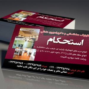 کارت ویزیت لایه باز کلینیک ساختمانی