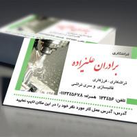 کارت ویزیت تراشکاری