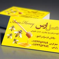 کارت ویزیت تهیه و توزیع عسل