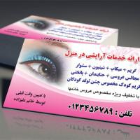کارت ویزیت لایه باز خدمات آرایشی زنانه