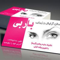 کارت ویزیت سالن آرایشی زنانه