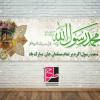 طرح لایه باز بنر دیواری عید مبعث حضرت محمد (ص)