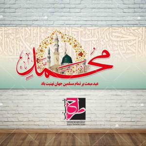 طرح بنر دیواری عید مبعث