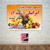 بنر دیواری تبلیغاتی سوپر میوه و سبزی