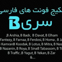 مجموعه فونت های فارسی B Fonts