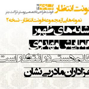 مجموعه فونت های فارسی انتظار