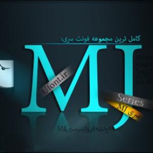 مجموع فونت های MJ فارسی