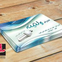 دانلود طرح لایه باز کارت برق و الکتریکی