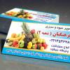 طرح کارت ویزیت سوپر میوه و سبزی