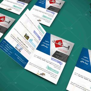 طرح لایه باز کاتالوگ دفتر فنی و مهندسی ساختمان
