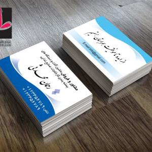 طرح کارت ویزیت لایه باز مشاور فروش