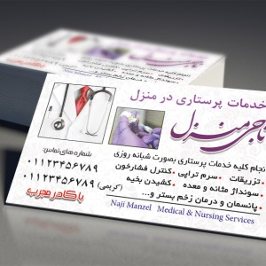 کارت ویزیت خدمات پرستاری