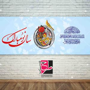 طرح لایه باز بنر دیواری عید نوروز