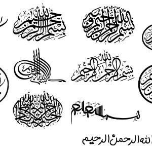 مجموعه شماره ۲ طرح مشکی بسم الله الرحمن الرحیم
