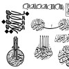 مجموعه شماره ۴ طرح مشکی بسم الله الرحمن الرحیم