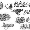 مجموعه شماره ۵ طرح مشکی بسم الله الرحمن الرحیم