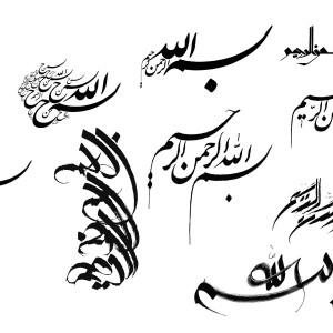 مجموعه شماره ۶ طرح مشکی بسم الله الرحمن الرحیم