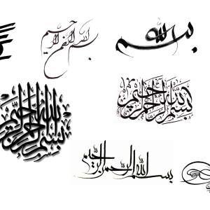 پکیج کامل ۶ مجموعه طرح بسم الله الرحمن الرحیم