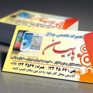 کارت ویزیت تعمیرات موبایل