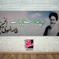 طرح لایه باز بنر دیواری رحلت امام خمینی