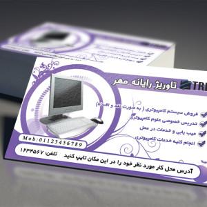 لایه باز کارت ویزیت خدمات کامپیوتری