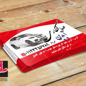 طرح کارت ویزیت صافکاری اتومبیل