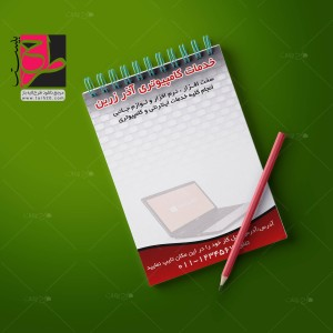 دفتر یادداشت لایه باز خدمات کامپیوتری