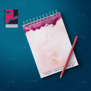 طرح لایه باز دفتر یادداشت مرکز تخصصی طراحی