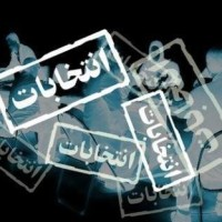 روانشناسی تبلیغات : آنچه را که باید طراحان و نامزدهای انتخابات بدانند !!!