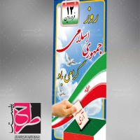 طرح بنر استند روز جمهوری اسلامی