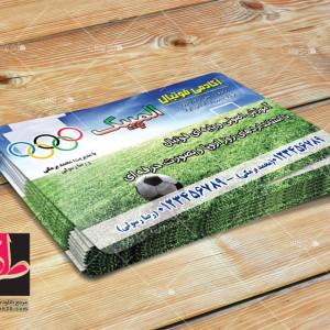 طرح لایه باز کارت ویزیت آموزشگاه فوتبال