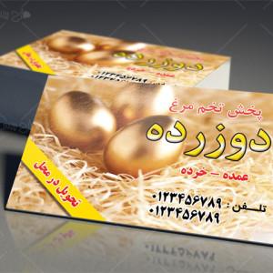 طرح کارت ویزیت فروشگاه و پخش تخم مرغ