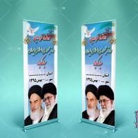 طرح لایه باز بنر ایستاده روز جمهوری اسلامی