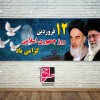 طرح آماده بنر روز جمهوری اسلامی ایران