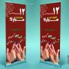 طرح آماده بنر عمودی روز جمهوری اسلامی