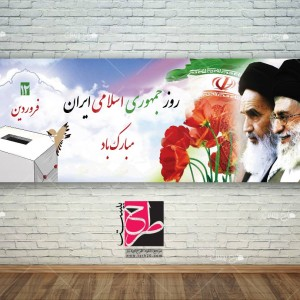 طرح لایه باز بنر روز جمهوری اسلامی ایران
