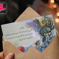 طرح کارت پستال تبریک عید نوروز