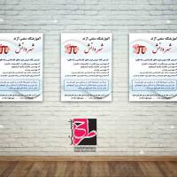 لایه باز پوستر آموزشگاه علمی آزاد