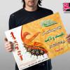 طرح پوستر عید سعید غدیر خم