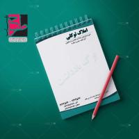 طرح آماده دفتر یادداشت مشاور املاک