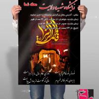 طرح لایه باز پوستر شهادت حضرت فاطمه ( ع )