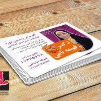 کارت ویزیت نامزد انتخابات شوراها