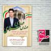 طرح پوستر انتخابات شورای شهر شیراز