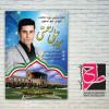 طرح پوستر نامزد شورای شهر اصفهان
