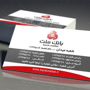 نمونه لایه باز کارت ویزیت بانک ملت