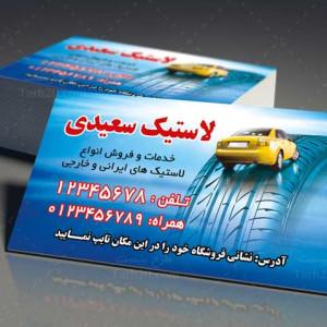 کارت ویزیت لایه باز فروشگاه لاستیک اتومبیل