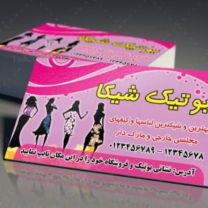 طرح لایه باز کارت ویزیت پوشاک زنانه