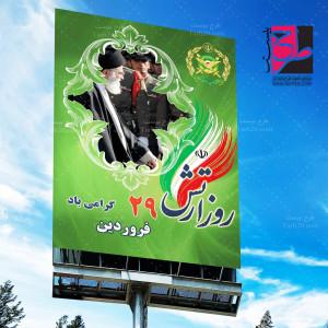 طرح آماده بنر روز ارتش و نیروی زمینی