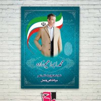 طرح اسلیمی پوستر انتخاباتی